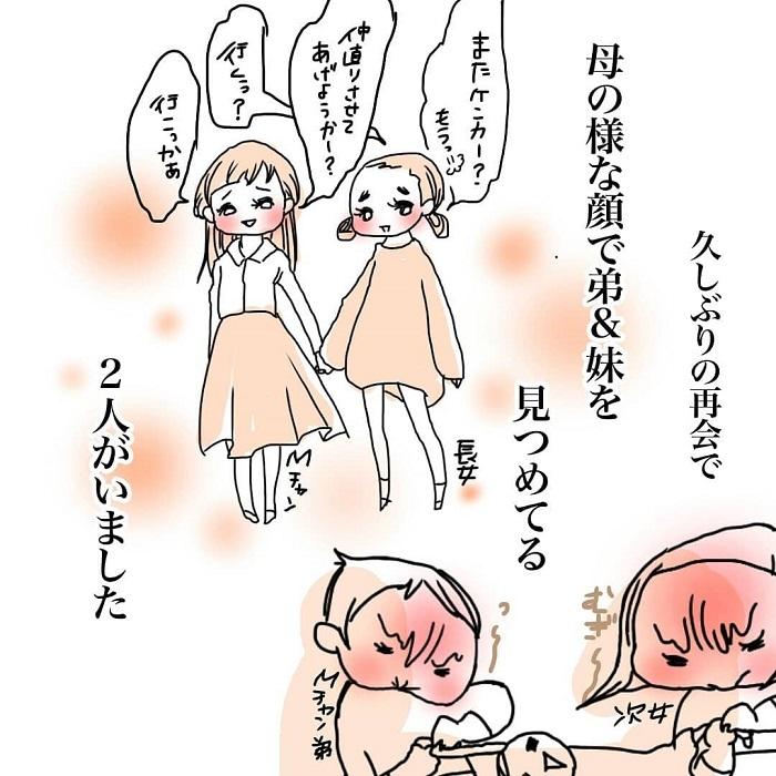 女の子ふたり育児日記「寝たふりをしてみたら、最高の夜でした」の画像12