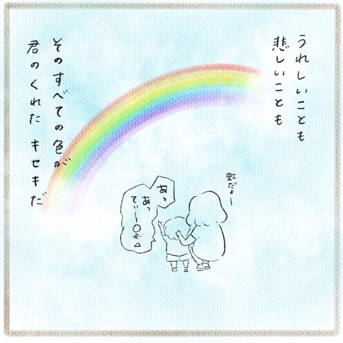 「初めての育児に戸惑う紫。赤は…」空にかかる虹が、育児と重なって見えた話の画像11