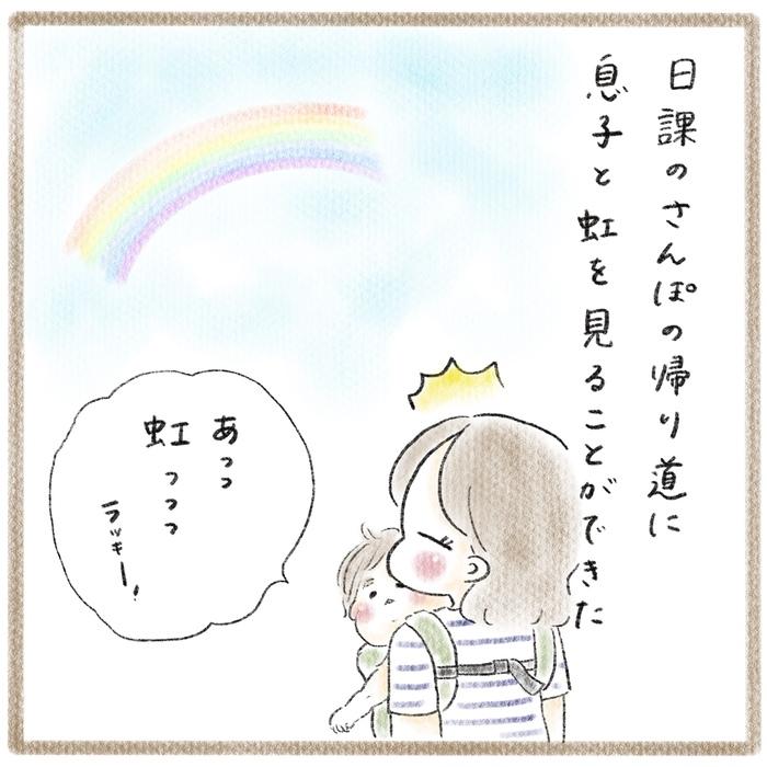 「初めての育児に戸惑う紫。赤は…」空にかかる虹が、育児と重なって見えた話の画像1