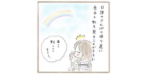 「初めての育児に戸惑う紫。赤は…」空にかかる虹が、育児と重なって見えた話のタイトル画像