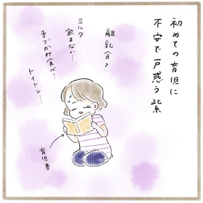 「初めての育児に戸惑う紫。赤は…」空にかかる虹が、育児と重なって見えた話の画像3