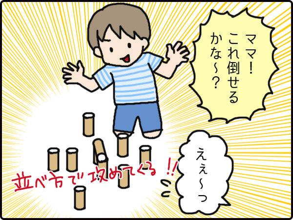 """子供のワクワクを""""つくる""""!雨の日に最適な知育工作3選の画像11"""