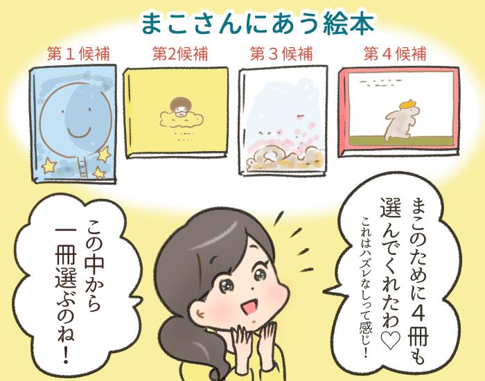 個性診断×絵本。子どもの「好き・得意」から親子で学びを深める新サービス「コノコテラス」の画像14