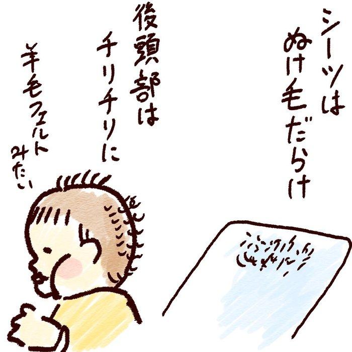独特の感性にジワる。パパの育児絵日記は、新鮮な驚きがいっぱい!の画像14