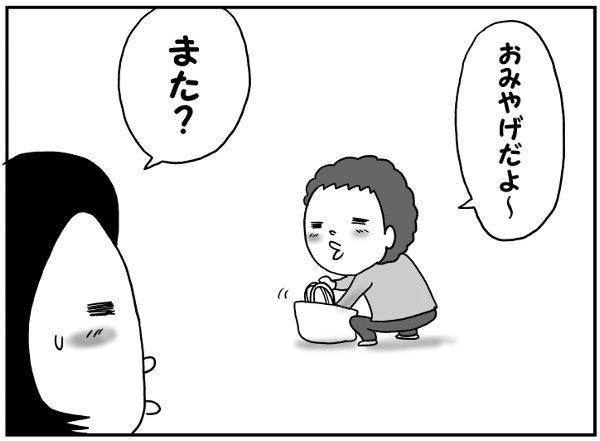 """「ママ、おみやげだよ!」息子の""""意外な""""プレゼントに妻は思わず…の画像5"""