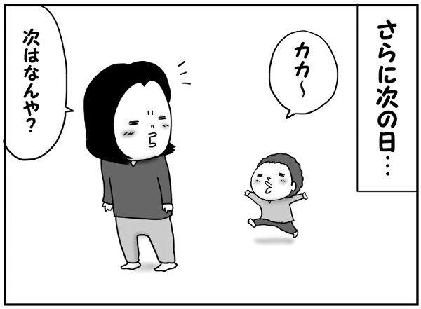 """「ママ、おみやげだよ!」息子の""""意外な""""プレゼントに妻は思わず…の画像7"""