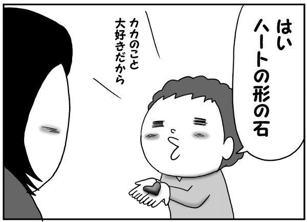 """「ママ、おみやげだよ!」息子の""""意外な""""プレゼントに妻は思わず…の画像8"""