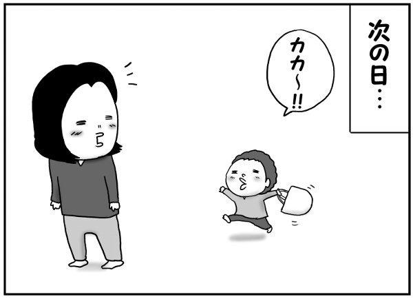 """「ママ、おみやげだよ!」息子の""""意外な""""プレゼントに妻は思わず…の画像4"""
