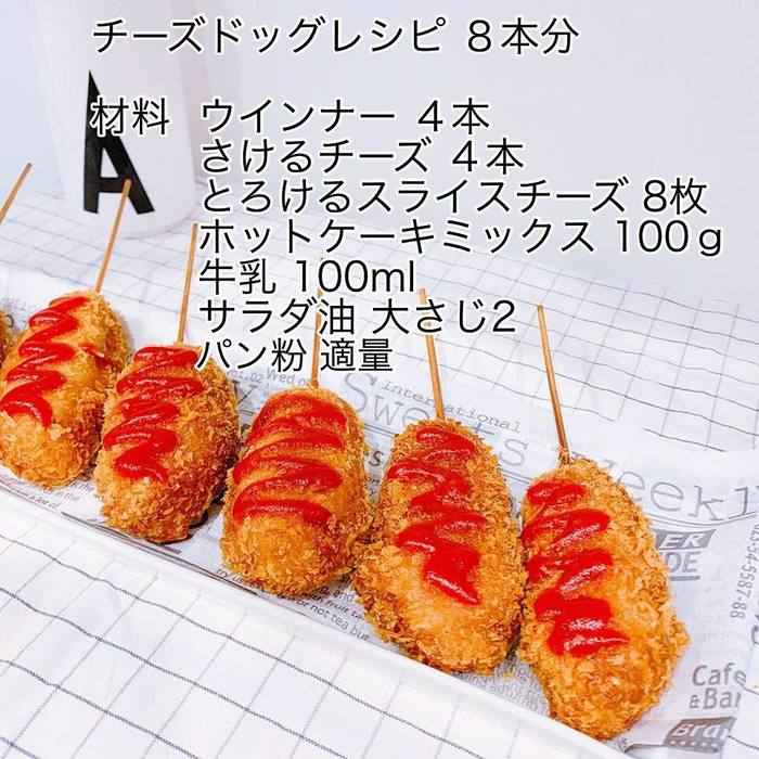 話題のチーズドッグも!ホットケーキミックスを使った簡単レシピ集♪の画像2