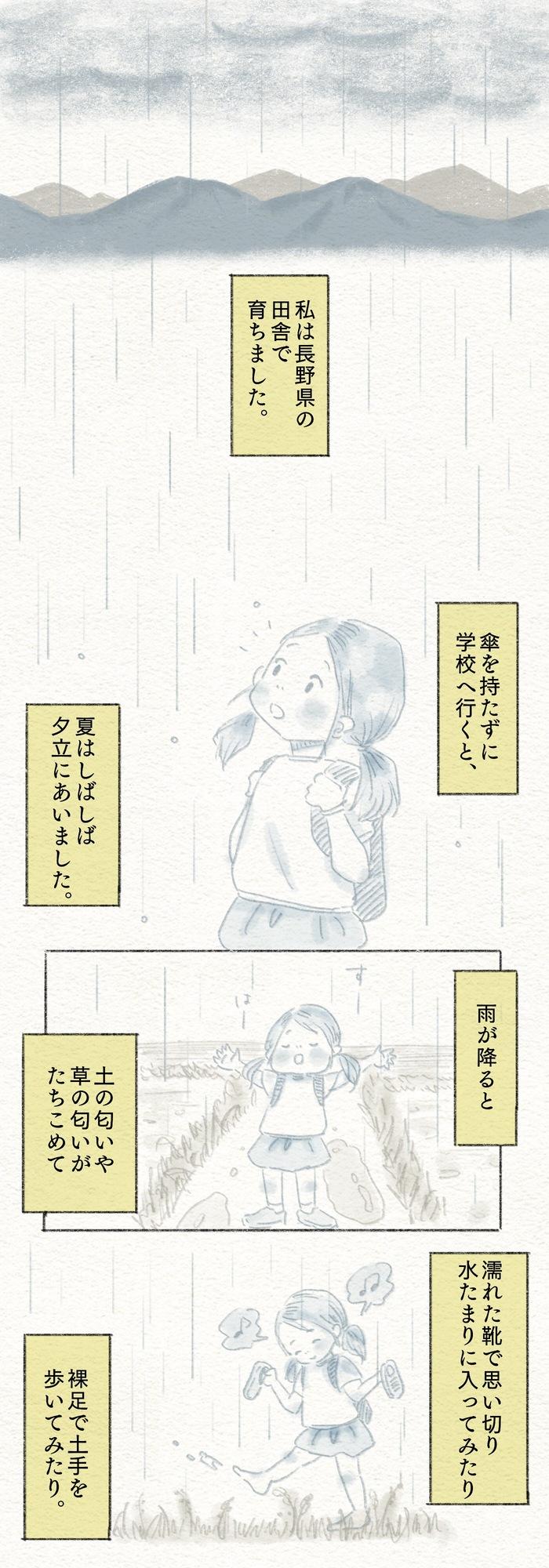 子供にとって「雨の日」は特別。思いっきり濡れて、今だけの思い出を作ろう!の画像1