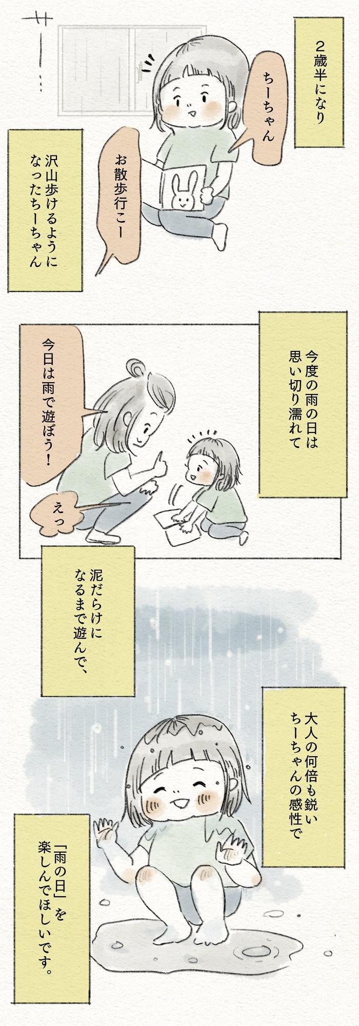 子供にとって「雨の日」は特別。思いっきり濡れて、今だけの思い出を作ろう!の画像3