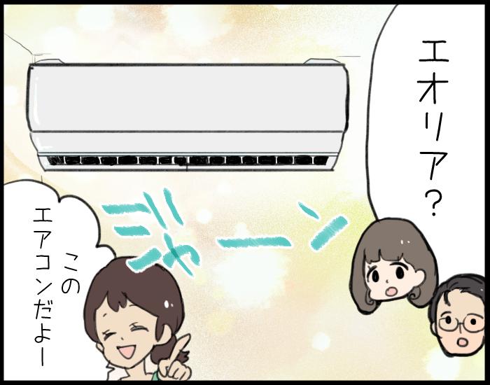 子ども思いのママが選んだのは、キレイな空気を届けるエアコン。の画像16
