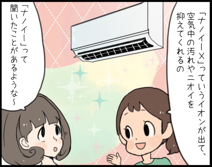 子ども思いのママが選んだのは、キレイな空気を届けるエアコン。の画像17
