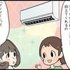 子ども思いのママが選んだのは、キレイな空気を届けるエアコン。のタイトル画像