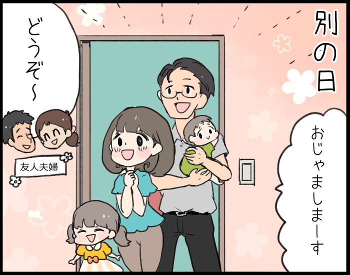 子ども思いのママが選んだのは、キレイな空気を届けるエアコン。の画像12
