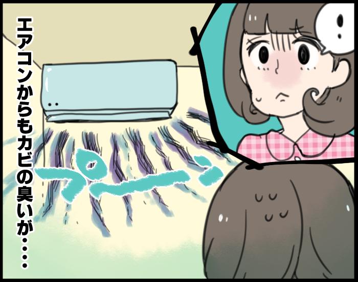 子ども思いのママが選んだのは、キレイな空気を届けるエアコン。の画像10