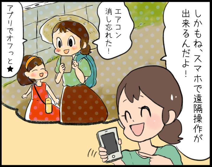子ども思いのママが選んだのは、キレイな空気を届けるエアコン。の画像22