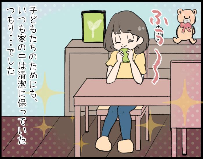 子ども思いのママが選んだのは、キレイな空気を届けるエアコン。の画像4
