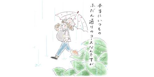 雨でも…いえ雨だからこそ!私が息子と「いつものおさんぽ」に出かける理由のタイトル画像