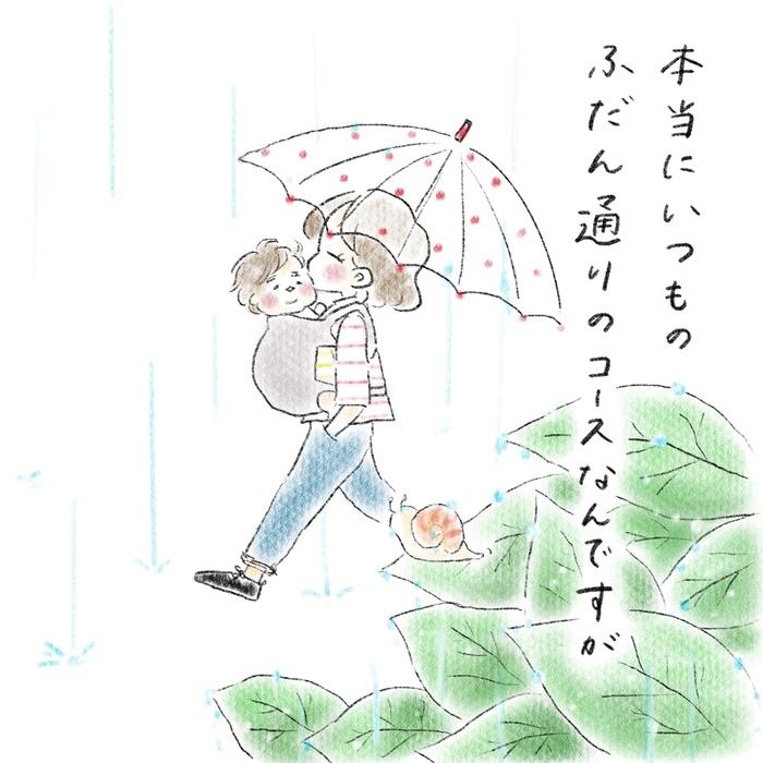 雨でも…いえ雨だからこそ!私が息子と「いつものおさんぽ」に出かける理由の画像4