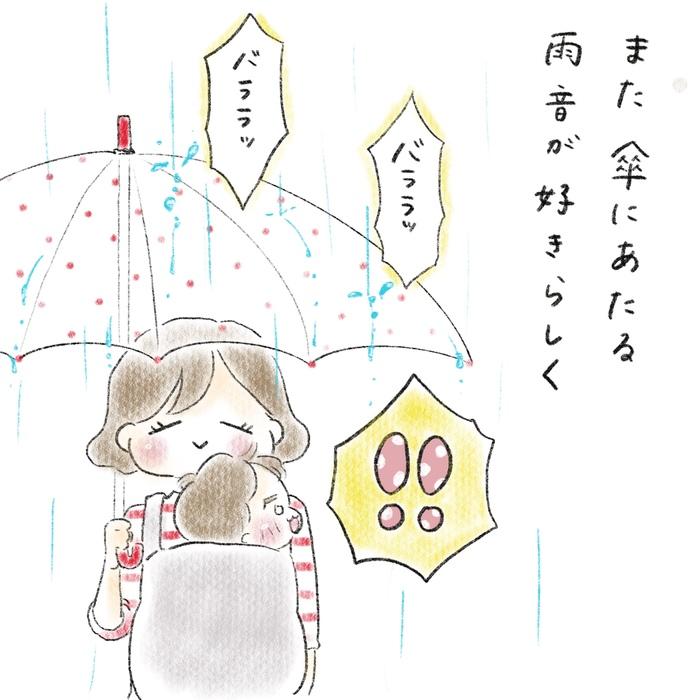 雨でも…いえ雨だからこそ!私が息子と「いつものおさんぽ」に出かける理由の画像6