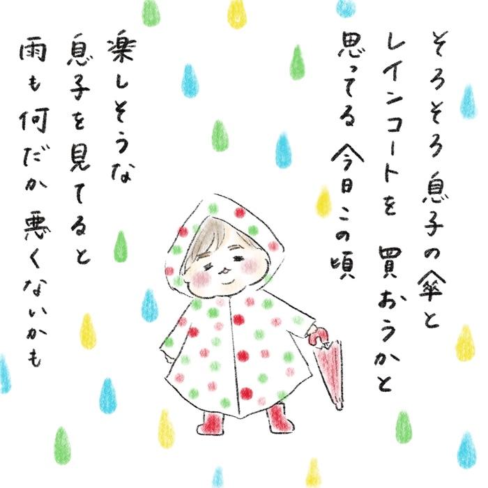 雨でも…いえ雨だからこそ!私が息子と「いつものおさんぽ」に出かける理由の画像8
