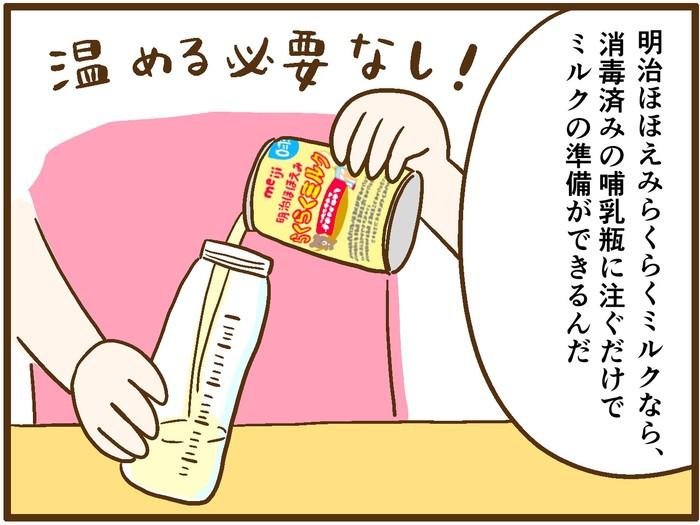 夏休みの長距離移動が不安なママへ!「明治らくらくミルク」で授乳の心配を解消!の画像8