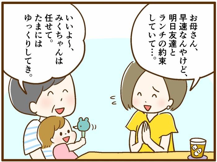夏休みの長距離移動が不安なママへ!「明治らくらくミルク」で授乳の心配を解消!の画像17