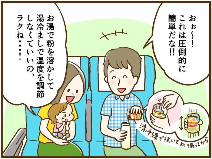 夏休みの長距離移動が不安なママへ!「明治らくらくミルク」で授乳の心配を解消!の画像14