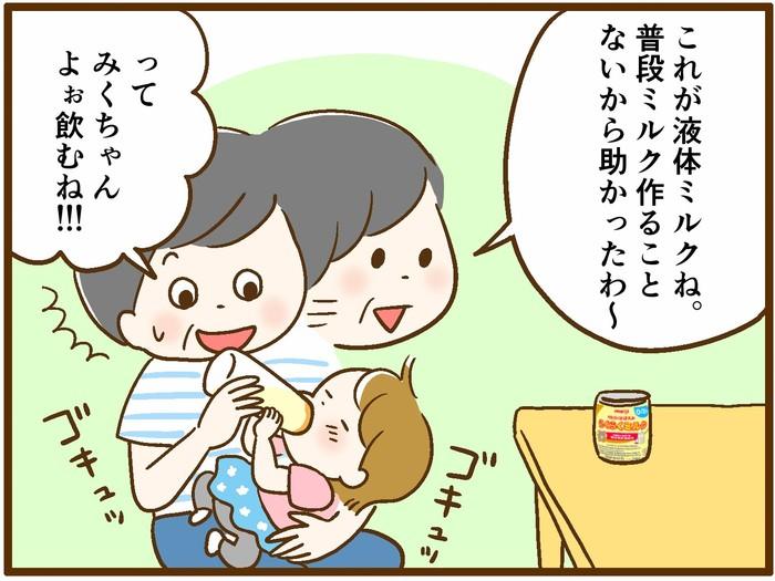 夏休みの長距離移動が不安なママへ!「明治らくらくミルク」で授乳の心配を解消!の画像18