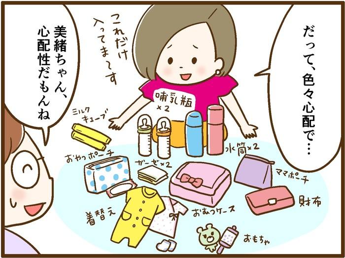 夏休みの長距離移動が不安なママへ!「明治らくらくミルク」で授乳の心配を解消!の画像3