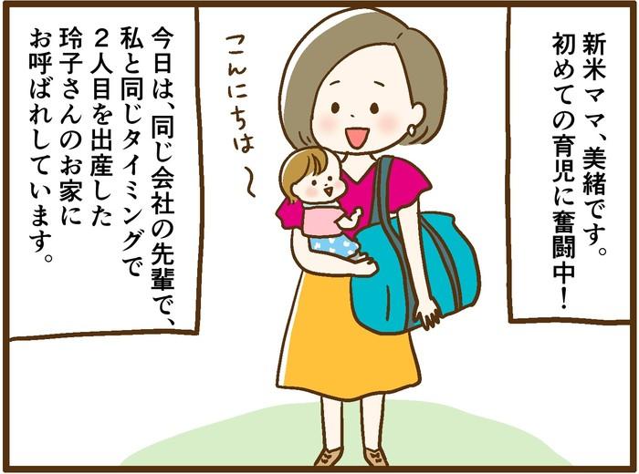 夏休みの長距離移動が不安なママへ!「明治らくらくミルク」で授乳の心配を解消!の画像1