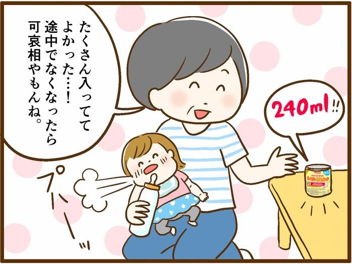 夏休みの長距離移動が不安なママへ!「明治らくらくミルク」で授乳の心配を解消!の画像19