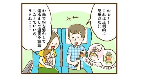 夏休みの長距離移動が不安なママへ!「明治らくらくミルク」で授乳の心配を解消!のタイトル画像