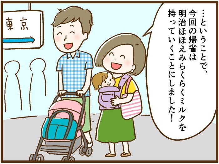 夏休みの長距離移動が不安なママへ!「明治らくらくミルク」で授乳の心配を解消!の画像11