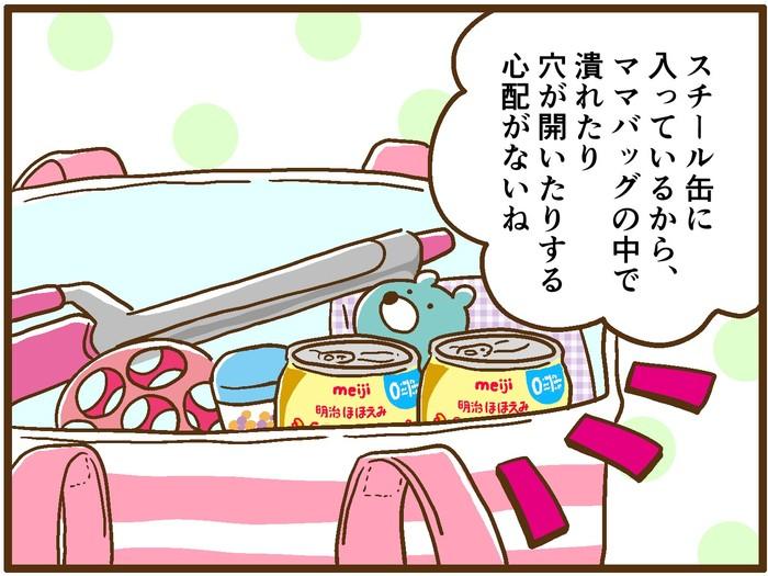 夏休みの長距離移動が不安なママへ!「明治らくらくミルク」で授乳の心配を解消!の画像12