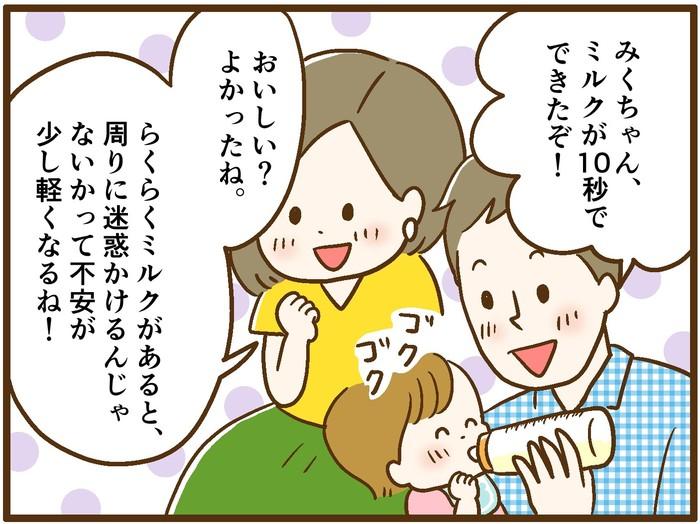 夏休みの長距離移動が不安なママへ!「明治らくらくミルク」で授乳の心配を解消!の画像15