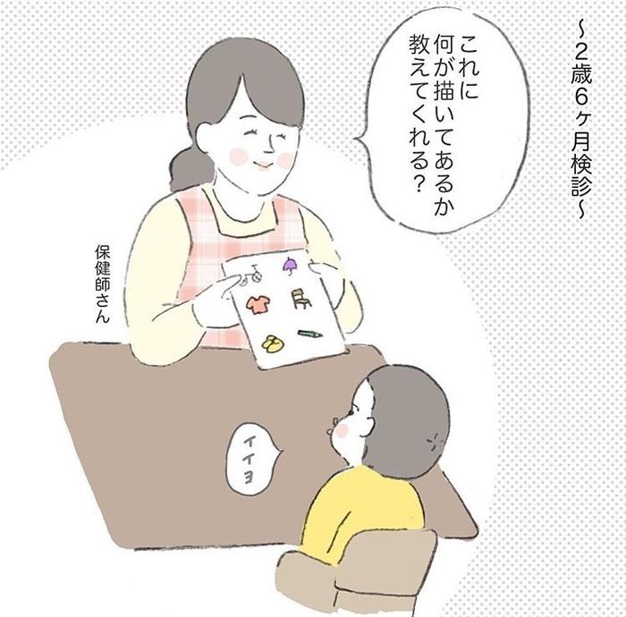 健診の質問「手にもってさすものな~んだ?」2歳児の答えが超絶するどいの画像7