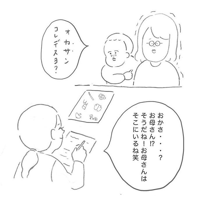 健診の質問「手にもってさすものな~んだ?」2歳児の答えが超絶するどいの画像11