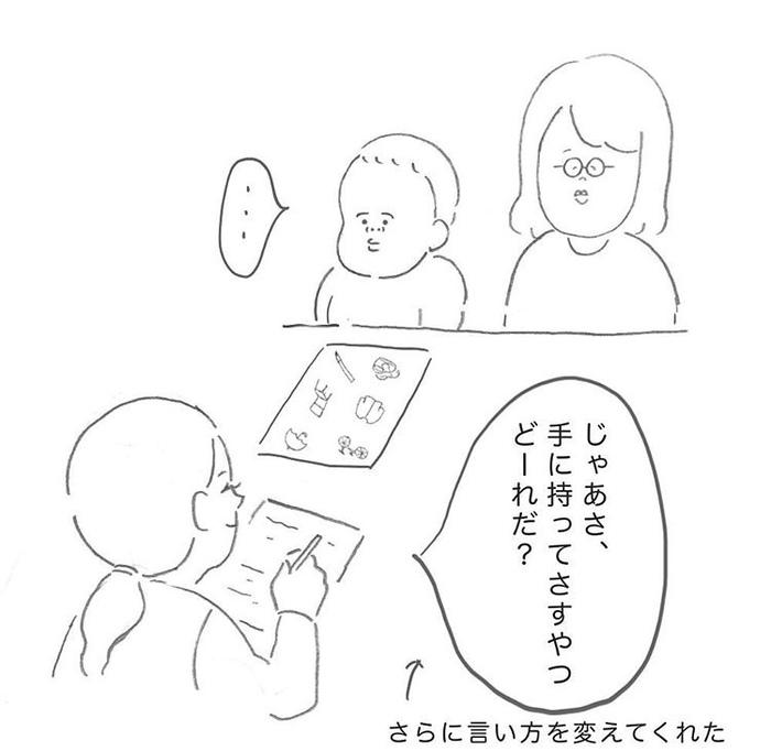 健診の質問「手にもってさすものな~んだ?」2歳児の答えが超絶するどいの画像12