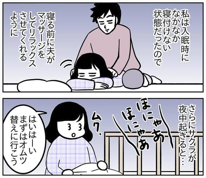 母乳育児にこだわり睡眠障害に…執着を捨てられたとき、変わったものの画像20