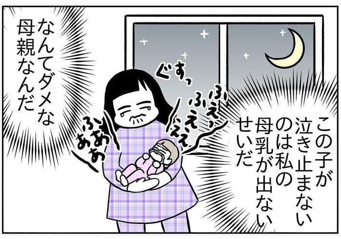 母乳育児にこだわり睡眠障害に…執着を捨てられたとき、変わったものの画像9