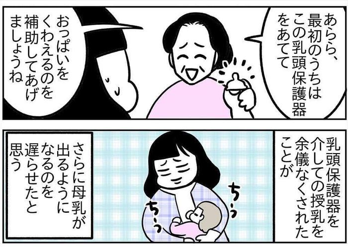 母乳育児にこだわり睡眠障害に…執着を捨てられたとき、変わったものの画像6