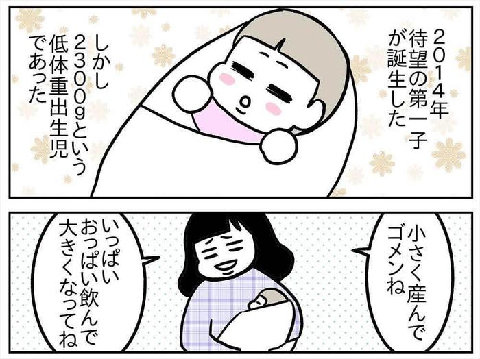母乳育児にこだわり睡眠障害に…執着を捨てられたとき、変わったものの画像1