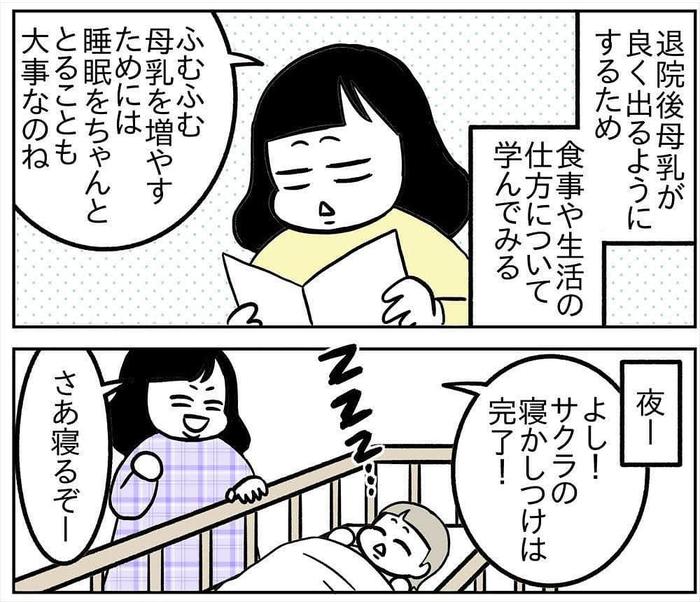母乳育児にこだわり睡眠障害に…執着を捨てられたとき、変わったものの画像11