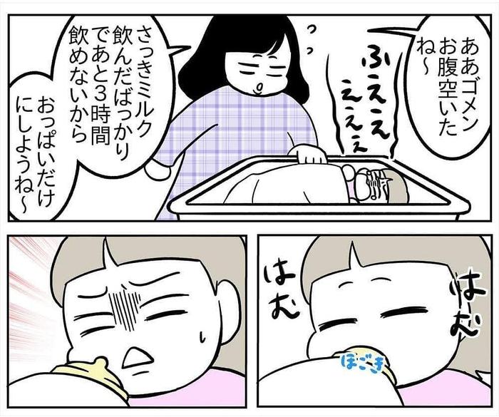 母乳育児にこだわり睡眠障害に…執着を捨てられたとき、変わったものの画像7