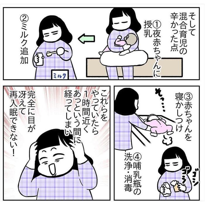 母乳育児にこだわり睡眠障害に…執着を捨てられたとき、変わったものの画像16