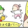 """これも""""母親力""""!?「子どもの年齢を当てるスキル」が思わぬ形で活きた話のタイトル画像"""