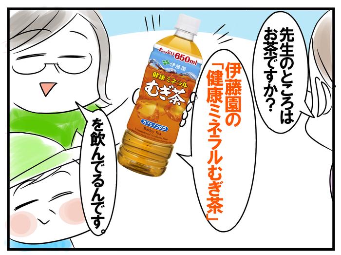 【専門家に聞く】暑さ対策オススメ飲料は?いつ飲めばいい?の画像9