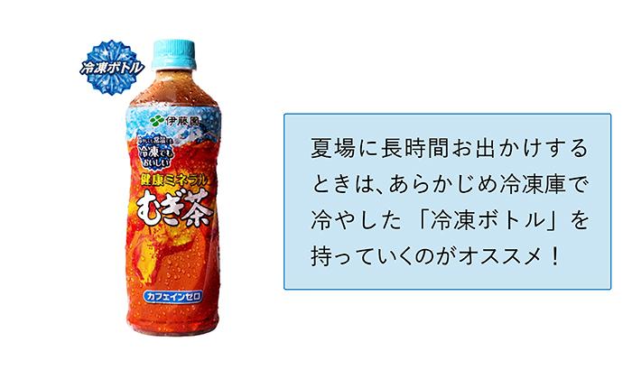 【専門家に聞く】暑さ対策オススメ飲料は?いつ飲めばいい?の画像31